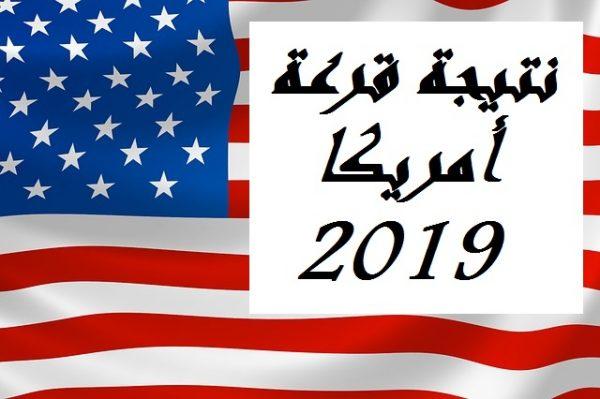 الاستعلام عن نتيجة قرعة امريكا 2019