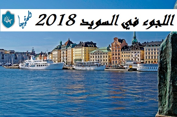 اللجوء في السويد 2018
