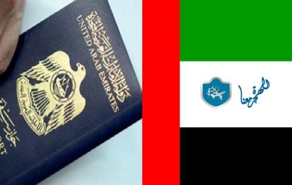 Photo of مميزات الجواز الاماراتي : أول ميزة دخول 94 دولة بدون تأشيرة