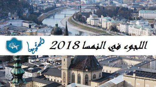 اللجوء في النمسا 2018 كيفية التقديم وفرص الحصول على اللجوء بعد التغييرات الأخيرة