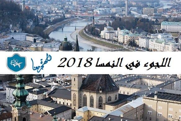 اللجوء في النمسا 2018