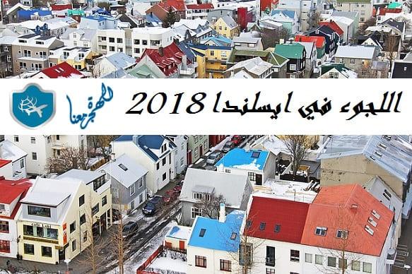 اللجوء في ايسلندا 2018 ملف اجراءات اللجوء الانساني لايسلندا