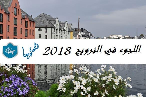 اللجوء في النرويج 2018