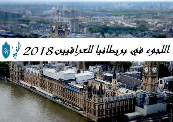 اللجوء في بريطانيا للعراقيين لعام 2018