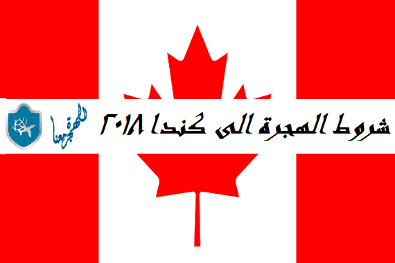 شروط الهجرة الى كندا 2018