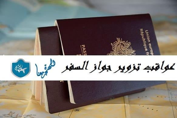 العواقب المترتبة على تزوير جواز السفر
