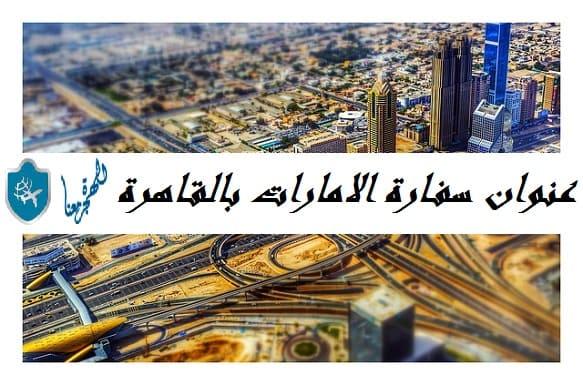 عنوان سفارة الامارات بالقاهرة ومعلومات أخرى حول فيزا العمل للمصريين