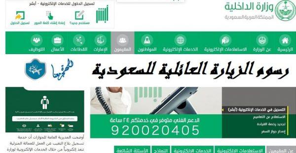 Photo of رسوم الزيارة العائلية للسعودية 2019 – 2020 : تعرف على الرسوم وكيفية استخراج التأشيرة