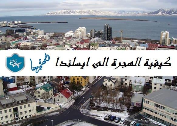 صورة كيفية الهجرة الى ايسلندا : اسهل طريقتين للهجرة والعمل في ايسلندا بشكل قانوني