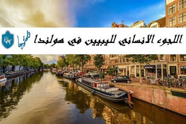 اللجوء الانساني لليبيين في هولندا