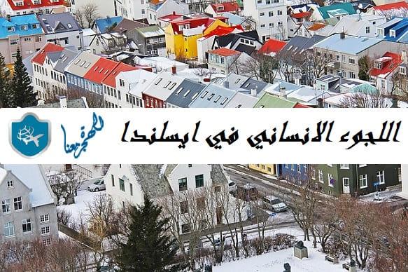 اللجوء الانساني في ايسلندا