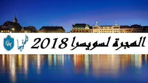الهجرة لسويسرا 2018 وكيفية الحصول عمل والتقديم بالتفصيل