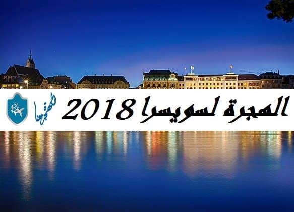 صورة الهجرة لسويسرا 2018 وكيفية الحصول عمل والتقديم بالتفصيل