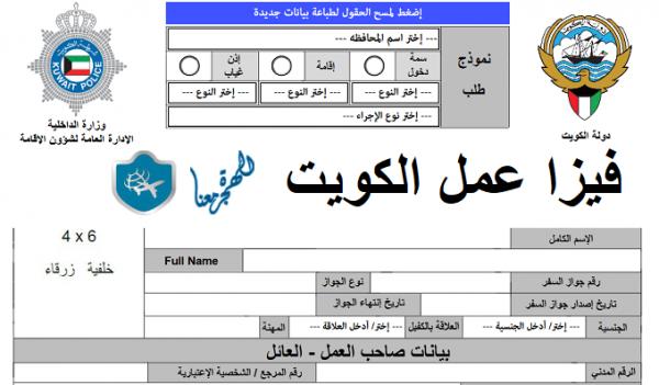 فيزا عمل الكويت