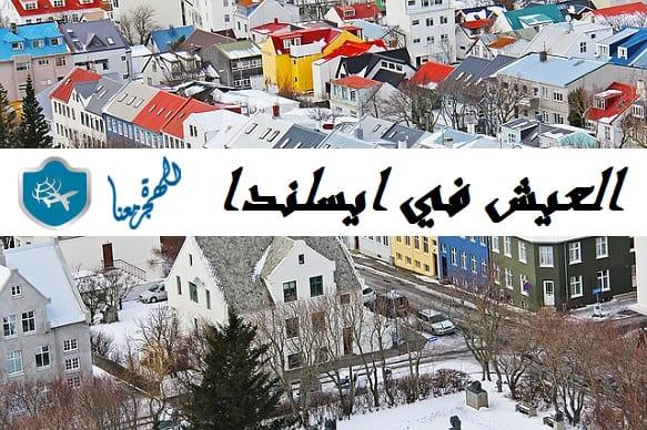 العيش في ايسلندا معلومات حول الهجرة والعمل والزواج واللجوء والمعيشة بآيسلندا