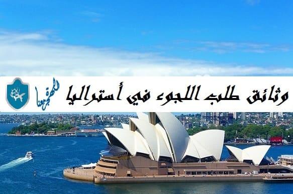 صورة الأوراق المطلوبة لتقديم طلب لجوء إلى أستراليا بعد الوصول