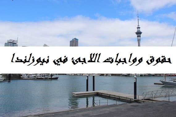 حقوق وواجبات اللاجئ في نيوزلندا