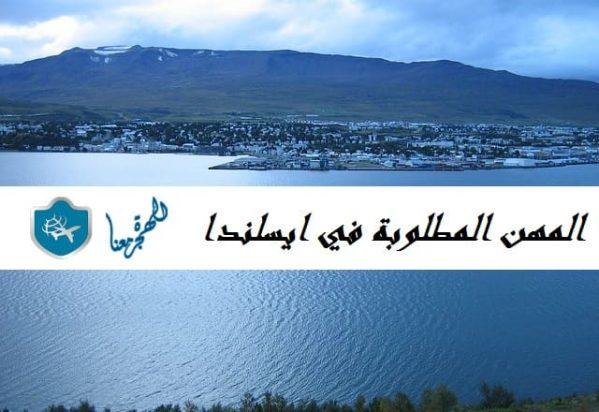 المهن المطلوبة في ايسلندا : 32 مهنة الأعلى طلباً في آيسلندا