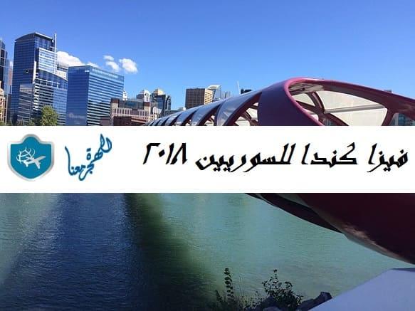 Photo of فيزا كندا للسوريين 2018 .. المتطلبات وفرصة الحصول على التأشيرة