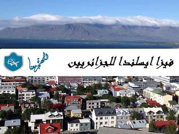 فيزا ايسلندا للجزائريين