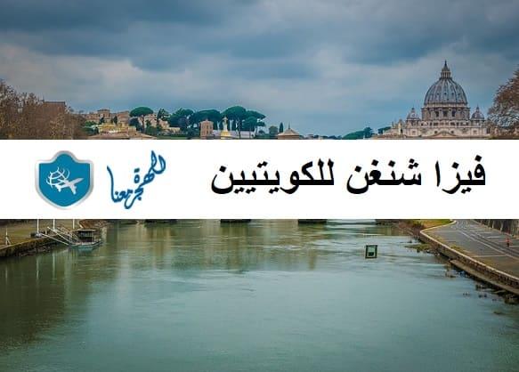 فيزا شنغن للكويتيين