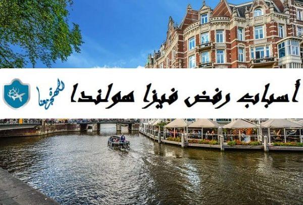 رفض فيزا هولندا