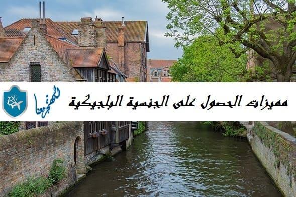 مميزات الحصول على الجنسية البلجيكية