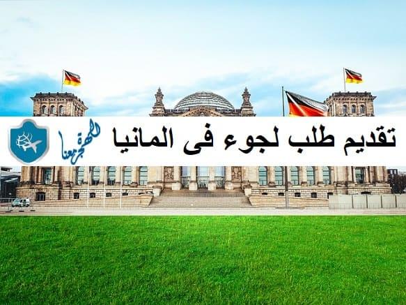 تقديم طلب لجوء في المانيا 2018