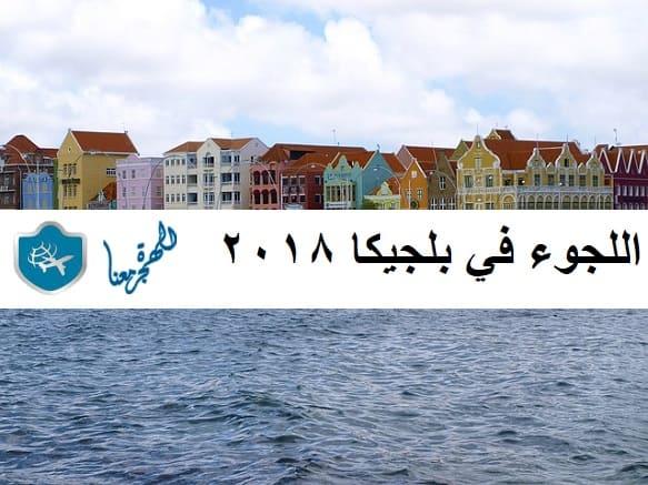 صورة اللجوء في بلجيكا 2018 .. كيف يمكن لمواطني الدول العربية طلب اللجوء في مملكة بلجيكا ؟