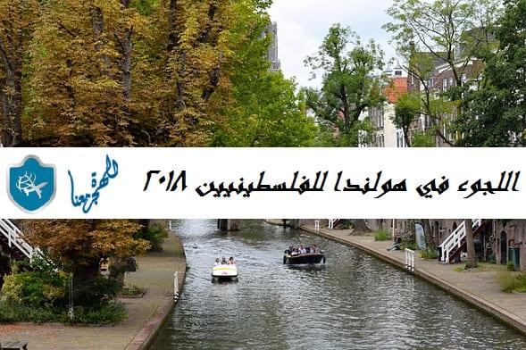 اللجوء في هولندا للفلسطينيين 2018