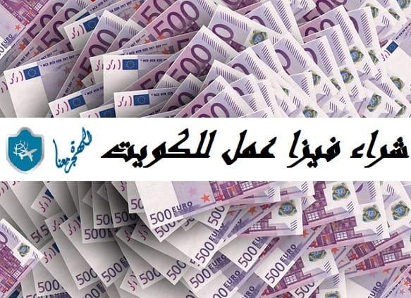 شراء فيزا عمل للكويت .. كم ستكلفك الفيزا وما هي المزايا التي سوف تحصل عليها