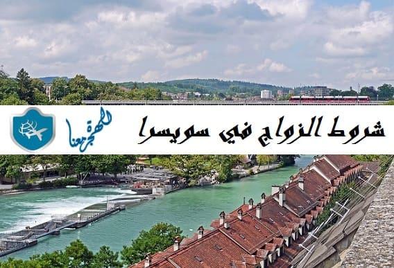 شروط الزواج في سويسرا