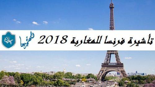 الوثائق المطلوبة للحصول على تأشيرة فرنسا من المغرب 2018 خطوة بخطوة