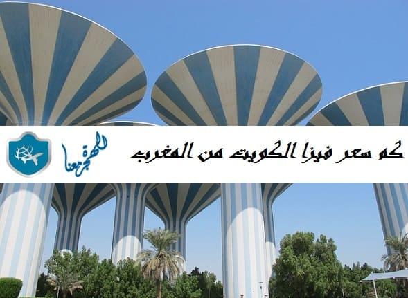 كم سعر فيزا الكويت من المغرب