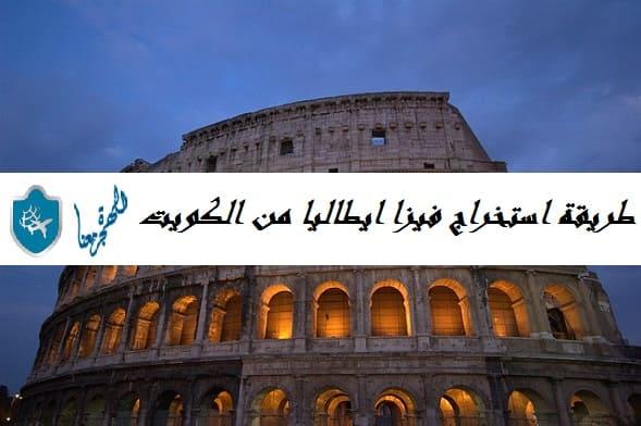 طريقة استخراج فيزا ايطاليا من الكويت