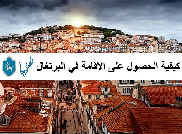 كيفية الحصول على الاقامة في البرتغال