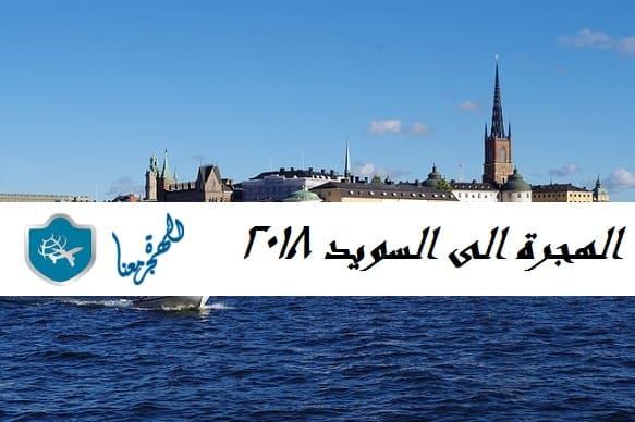 Photo of الهجرة الى السويد 2018 : الطرق 3 الأفضل للهجرة و العمل في السويد