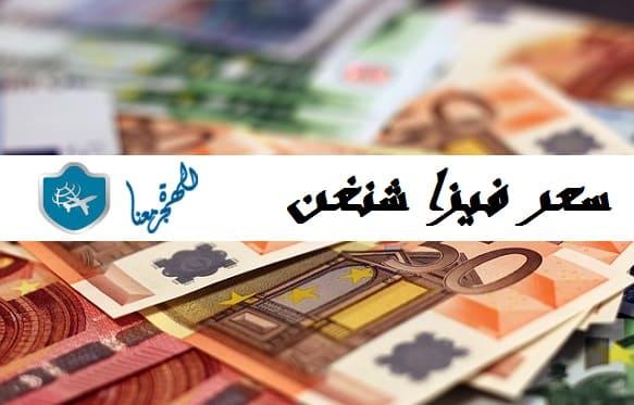 Photo of سعر فيزا شنغن .. أسعار الفيزا الأوروبية حسب اختلاف الأعمار والدول