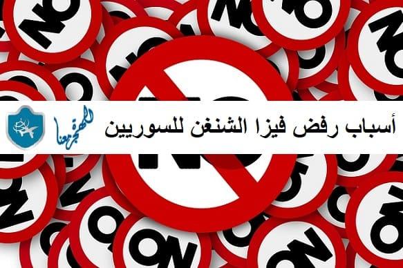 أسباب رفض فيزا الشنغن للسوريين