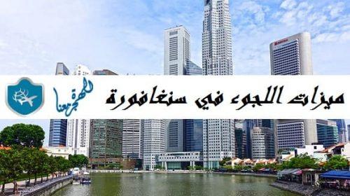 ميزات اللجوء في سنغافورة قبل وبعد الحصول على اللجوء الانساني
