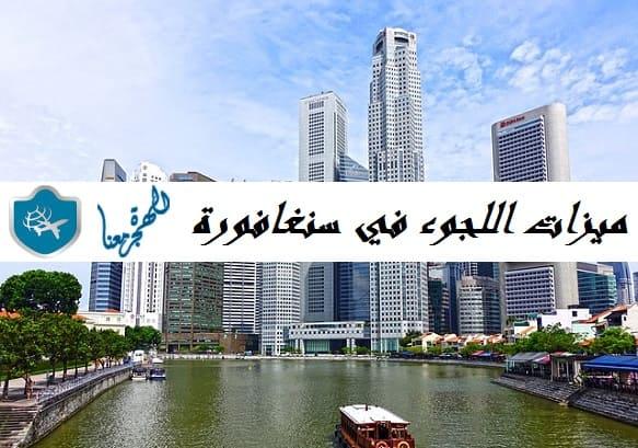 ميزات اللجوء في سنغافورة