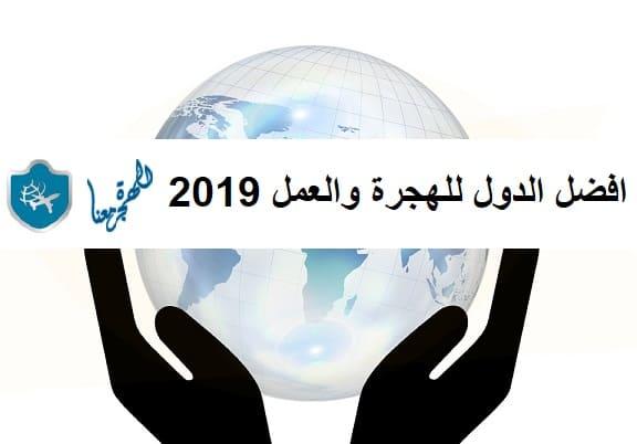 افضل الدول للهجرة والعمل 2019