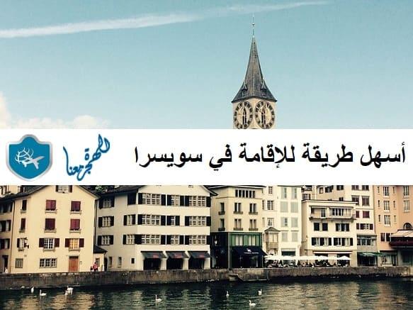 صورة أسهل طريقة للإقامة في سويسرا والحصول على الجنسية السويسرية