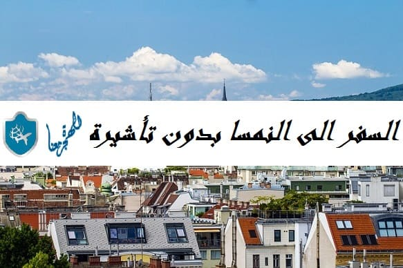 Photo of السفر الى النمسا بدون تأشيرة : 62 دولة بدون تأشيرة بينهم دولة عربية واحدة