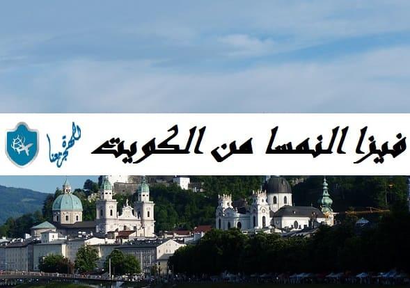 فيزا النمسا من الكويت