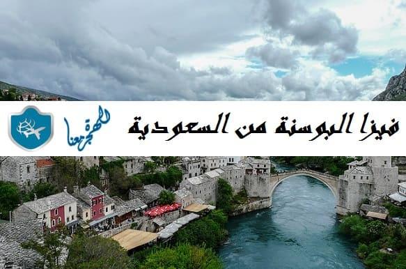 فيزا البوسنة من السعودية