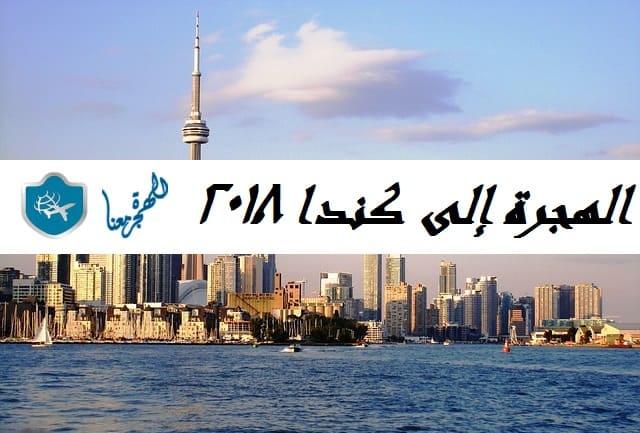 الهجرة إلى كندا 2018