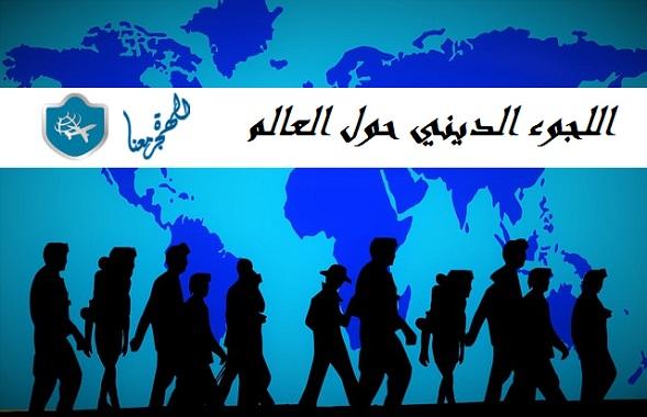 صورة طلب لجوء ديني في أي دولة في العالم – الشروط  والاجراءات