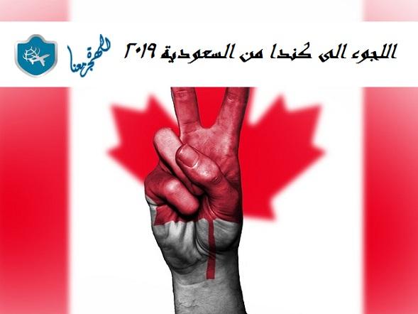 اللجوء الى كندا من السعودية 2019 بعد الأحداث الأخيرة بين كندا و السعودية