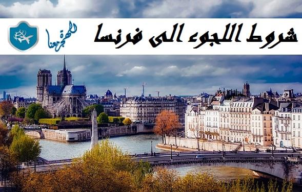 صورة شروط اللجوء الى فرنسا : الشروط وطرق الوصول والوثائق المطلوبة
